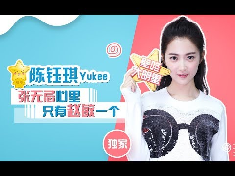 陳鈺琪@壁咚大明星訪問,受到嚴刑逼宮,繼而講反話!?  Chen Yuqi Facing Severe Punishment And Tell Lies During Interview