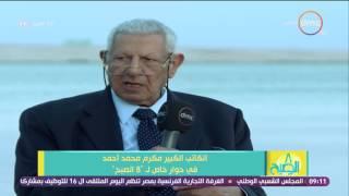8 الصبح - رد الكاتب مكرم محمد أحمد على