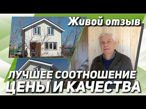 видео: Каркасный дом 6х7 с мансардой (84м2)
