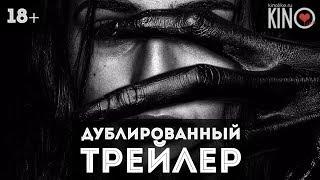 Уиджи: Проклятие Вероники 18+ (2018) русский дублированный трейлер