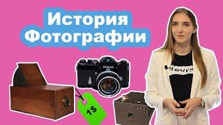 Удивительная история фотографии ( Урок по фотографии №1)