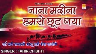 nana madina humse chhut gaya qawwali , Ali Music