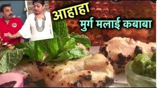 मुर्ग मलाई कबाबा - Murg Malai Kabab - Chicken Malai Tikka Without Oven | Tandoor