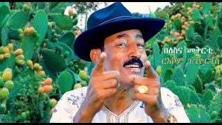 New Eritrean Music -  Russom G/Giorgis  - Belesna Mkrti  /በለስና ምቅርቲ/ ርእሶም ገ/ጊዮርጊስ 2020