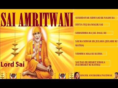 Sai Amritwani Full in Hindi By Anuradha Paudwal Full Audio Songs Juke Box