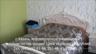 Express Hotel & Hostel - Kazan, Russia