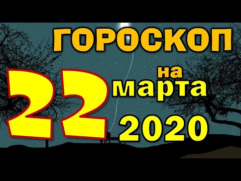 Гороскоп на завтра 22 марта 2020 для всех знаков зодиака. Гороскоп на сегодня 22 марта 2020 Астрора