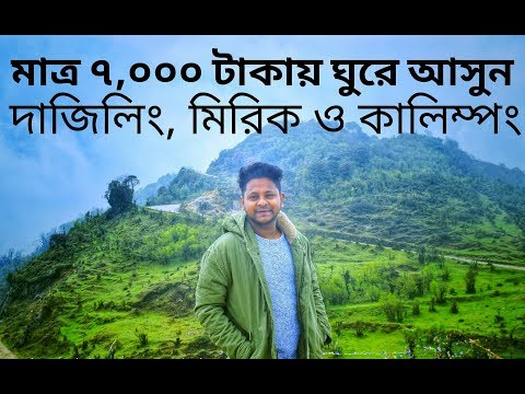 Dhaka To Darjeeling, Mirik, Kalimpong Low Cost Tour Only 7,000 tk
