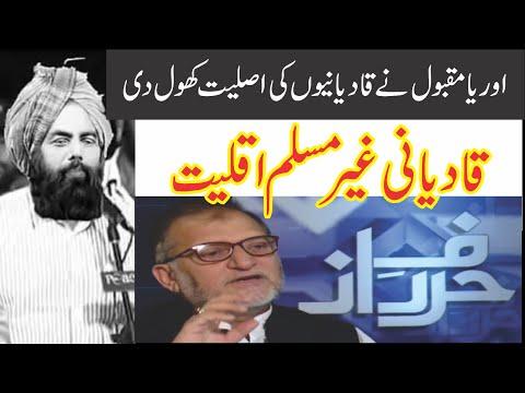 Qadiani Islam Kay Dushman | Orya Maqbool Jan | Harf E Raaz | Pakistani Talk Show