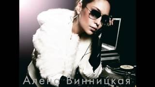 Алена Винницкая (AV) -Встреча RMX