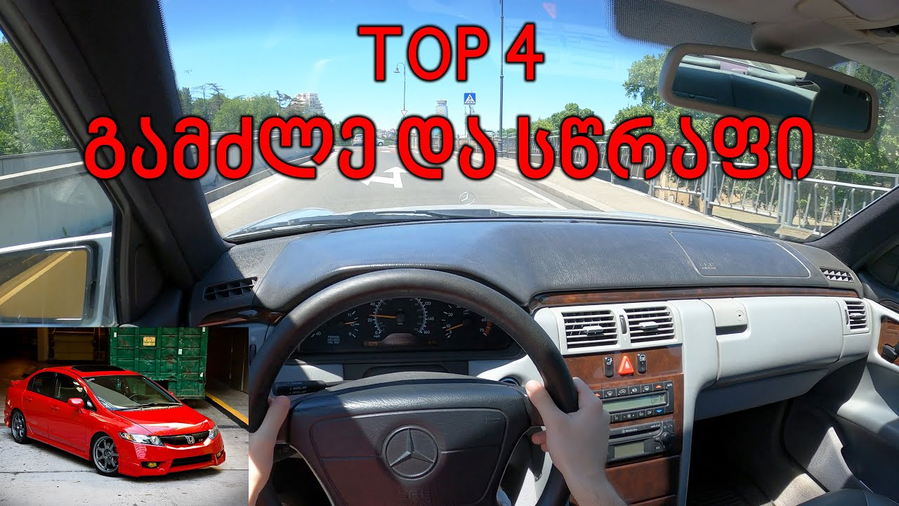 TOP 4 გამძლე და სწრაფი მანქანა 5000$-ად