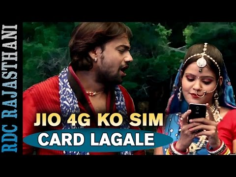 Jio 4G Ko Sim Card Lagale | LYF Mobile | Prakash | Latest Rajasthani DJ Song 2016 | Devnarayan Song