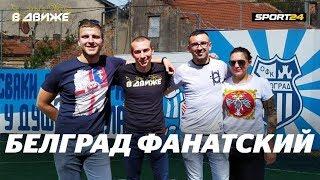 В движе в Белграде. Стадионы, памятники, еда и выпивка