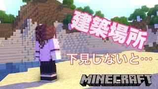 【Minecraft】停車駅の場所決めよ!【#ときのそら生放送】