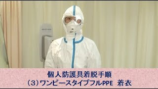 個人防護具着脱手順(3)ワンピースタイプフルPPE 着衣