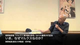 熊野純彦(東京大学教授・哲学者) 「いま、なぜマルクスなのか?」