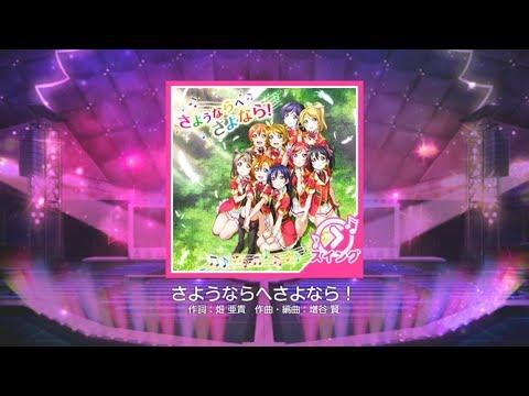 Love Live! School Idol Festival【スクフェス】Sayounara e sayonara! MASTER Full Combo