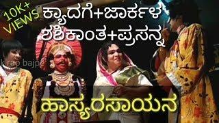Yakshagana saligrama mela pushpa chandana ಹಾಸ್ಯದ ರಸದೌತಣ