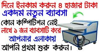 লাখে ১জন ব্যাবসাটি  করে || Business idea in bengali || Best small business ideas