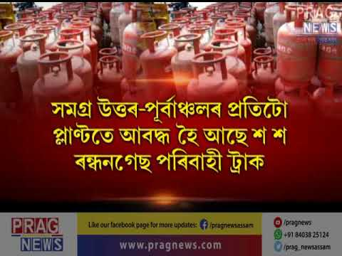 LPG crisis continues ll Scarcity of cooking gas in Guwahati