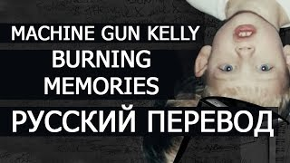 MACHINE GUN KELLY Burning Memories РУССКИЙ ПЕРЕВОД