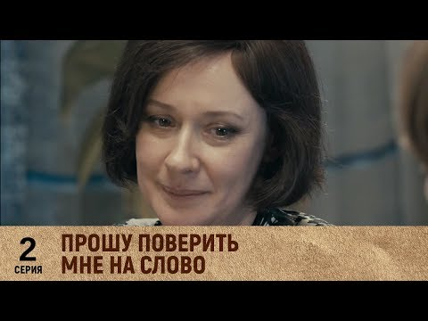 Прошу поверить мне на слово   2 серия. Русский сериал - Видео онлайн