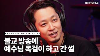불교 방송에 예수님 목걸이 하고 간 썰 드디어 풉니다 / RAPHOUSE ON AIR (EP.52)