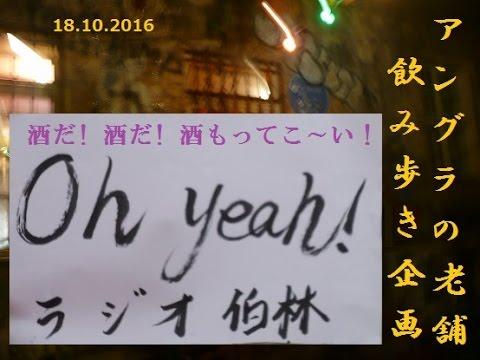 Oh Yeah Nihongo Radio Berlin vol.17  18/10/2016