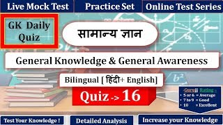 GK Test Series Quiz #16 General Knowledge for ssc upsc ro aro mppsc mock Test in हिंदी english