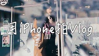 【Vlog EP5】全程用iPhone手機拍的旅行Vlog | 傑克VLOG