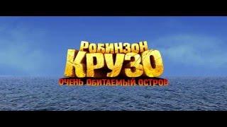 Робинзон Крузо: Очень обитаемый остров - Русский Трейлер (2016)