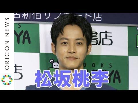 松坂桃李、理想のデートは「VRで一緒に戦いに行く」 写真集『妄想・松坂桃李2』発売記念イベント