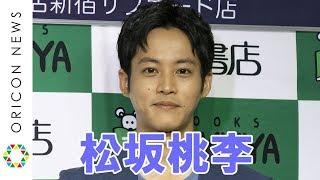 チャンネル登録:https://goo.gl/U4Waal 俳優の松坂桃李が5日、都内で写...