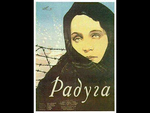 Радуга 1943 фильм