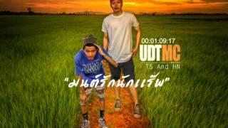 UDTMC ''มนต์รักนักเเร๊พ'' TS SUNNYBONE x HN CHILLINBOI Mixtape