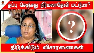 Who is behind nirmala devi? | நிர்ம�...