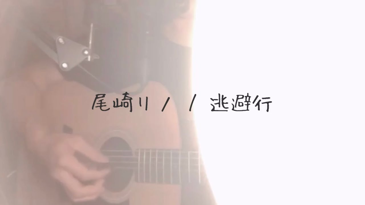 逃避行 / 尾崎リノ 弾き語りcover