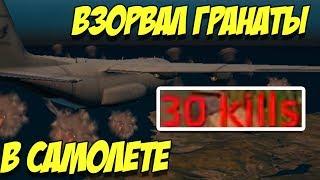 Что будет если взорвать гранату в самолёте в PUBG | PLAYERUNKNOWN'S BATTLEGROUNDS