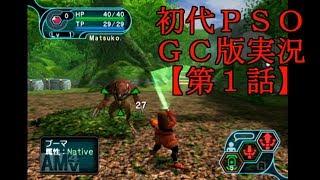 ゲームキューブ版のファンタシースターオンラインを 懐かしみながら実況していきます.