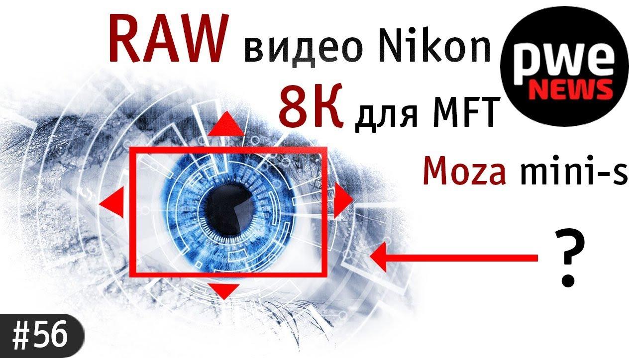 "PWE News #56   RAW-видео Nikon Z6 и Z7, 8K для micro 4/3"", ваши новости"