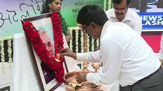Late PM Shri Atal Bihari Vajpayee condolences in Mantralaya Mumbai