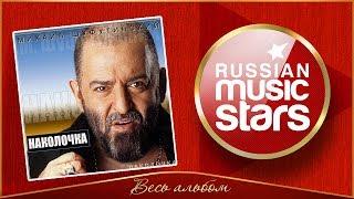 МИХАИЛ ШУФУТИНСКИЙ ✮ НАКОЛОЧКА ✮ ВЕСЬ АЛЬБОМ ✮ 2002 ГОД ✮