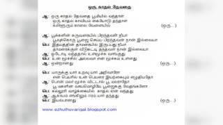 Oru Kadhal Devadhai Karoake for MALE