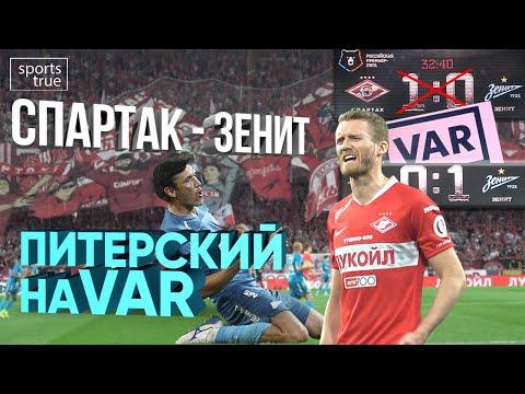 Спартак - Зенит (0:1) /Обзор матча / Sports True