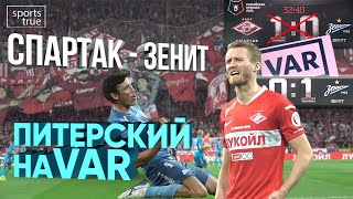 01.09.2019 Спартак - Зенит - 0:1. Обзор матча