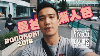 2018曼谷自由行懶人包 Part.1旅遊攻略一次完成 | Solo Travel in Bangkok | EP 24