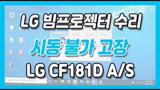 [LG빔프로젝터] 전원 부팅이 안될때 LG CF181D…