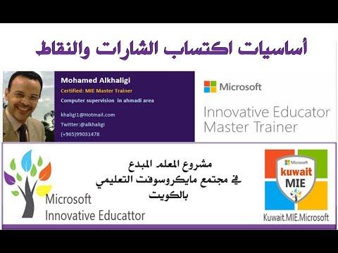 أساسيات الشارات والنقاط في مجتمع مايكروسوفت التعليمي Education.Microsoft