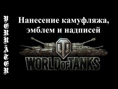 World of Tanks. Нанесение камуфляжа, эмблем и надписей