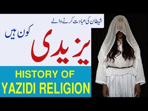 History Of Yazidi Religion   یزیدی مذہب کی تاریخ / यज़ीदी धर्म का इतिहास   in Hindi/Urdu.